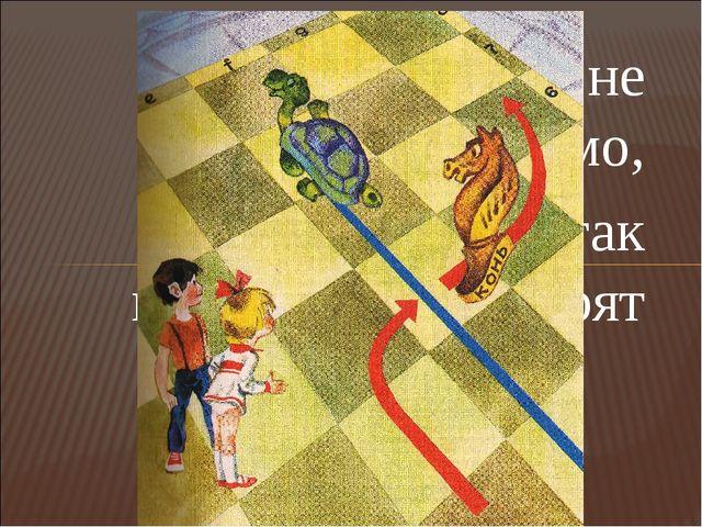 5.Передвигается не косо и не прямо, А буквой «Г»- так шахматисты говорят