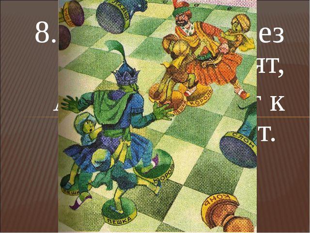 8.Два братца через грядку смотрят, А подойти друг к другу не могут.