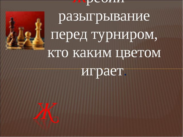 Жребий –разыгрывание перед турниром, кто каким цветом играет.