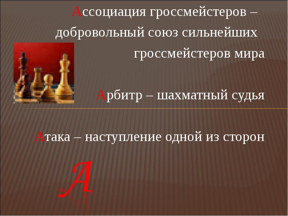 Ассоциация гроссмейстеров – добровольный союз сильнейших гроссмейстеров мира...