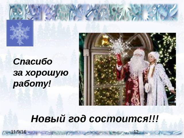 Спасибо за хорошую работу! Новый год состоится!!!