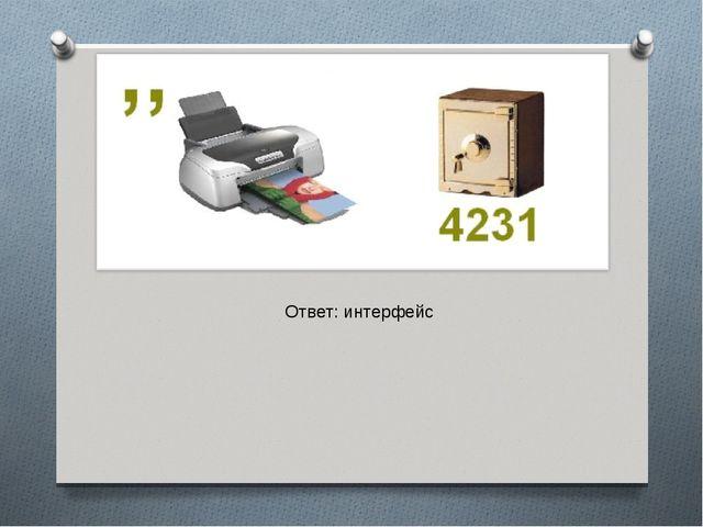 Ответ: интерфейс