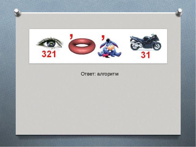 Ответ: алгоритм