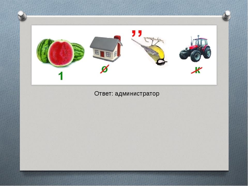 Ответ: администратор