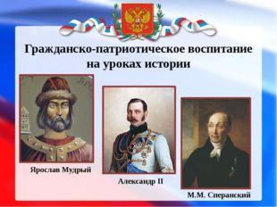 Гражданско-патриотическое воспитание на уроках истории Ярослав Мудрый Алексан