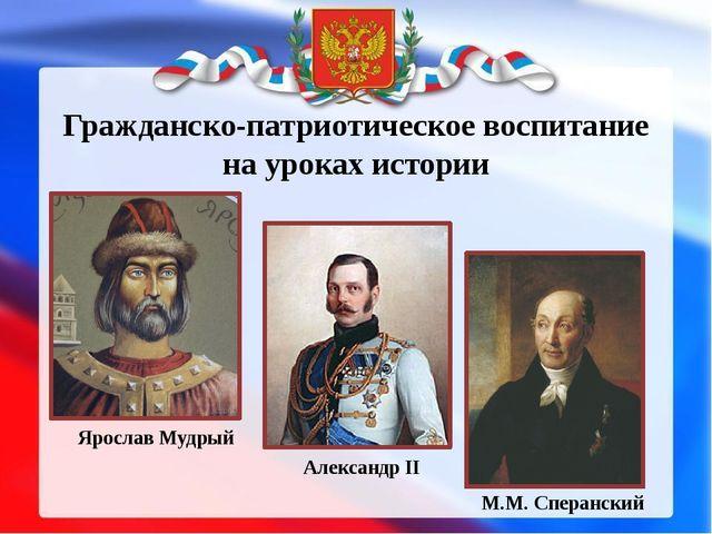 Гражданско-патриотическое воспитание на уроках истории Ярослав Мудрый Алексан...