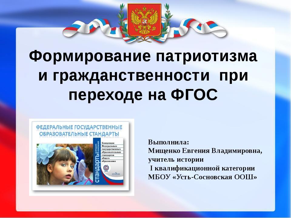 Формирование патриотизма и гражданственности при переходе на ФГОС Выполнила:...