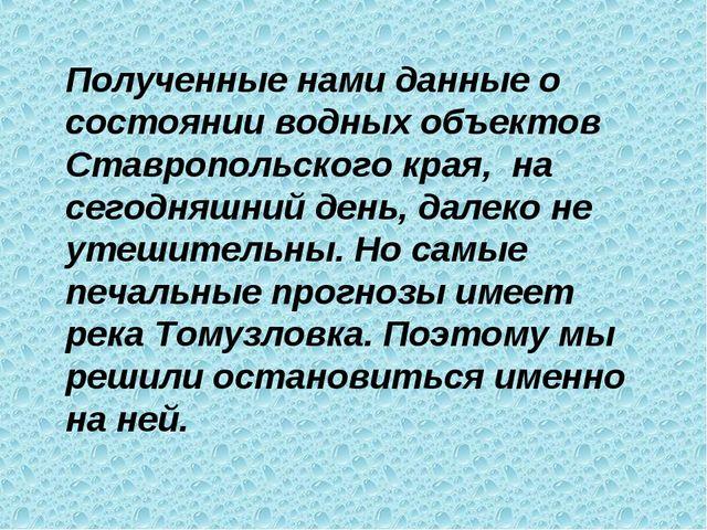 Полученные нами данные о состоянии водных объектов Ставропольского края, на с...