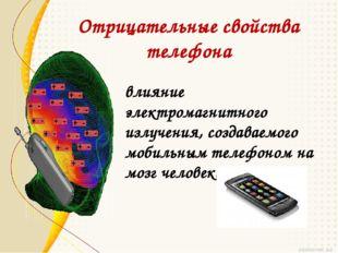 влияние электромагнитного излучения, создаваемого мобильным телефоном на мозг
