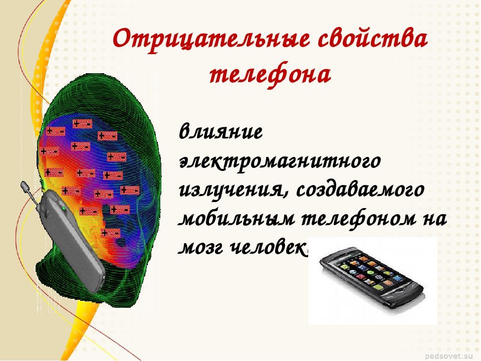 влияние электромагнитного излучения, создаваемого мобильным телефоном на мозг...