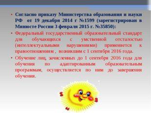 Согласно приказу Министерства образования и науки РФ от 19 декабря 2014 г №15