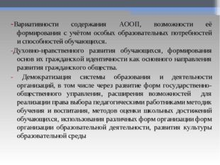 -Вариативности содержания АООП, возможности её формирования с учётом особых о