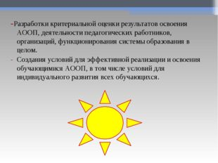 -Разработки критериальной оценки результатов освоения АООП, деятельности педа