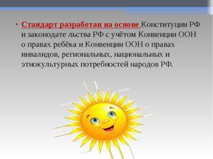 Стандарт разработан на основе Конституции РФ и законодате льства РФ с учётом