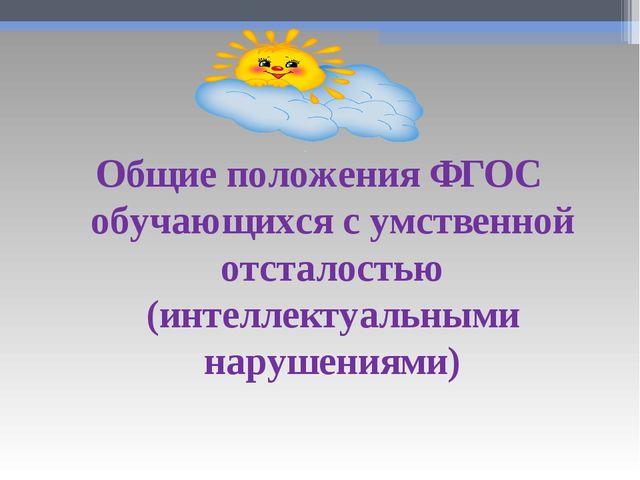 Общие положения ФГОС обучающихся с умственной отсталостью (интеллектуальными...