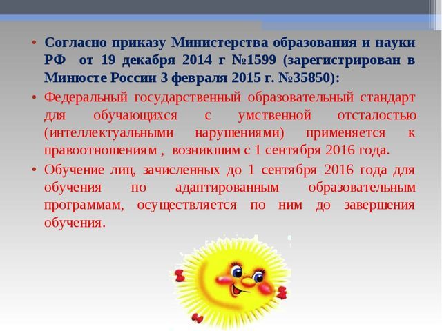 Согласно приказу Министерства образования и науки РФ от 19 декабря 2014 г №15...