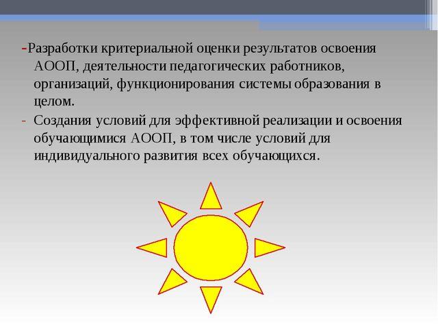 -Разработки критериальной оценки результатов освоения АООП, деятельности педа...