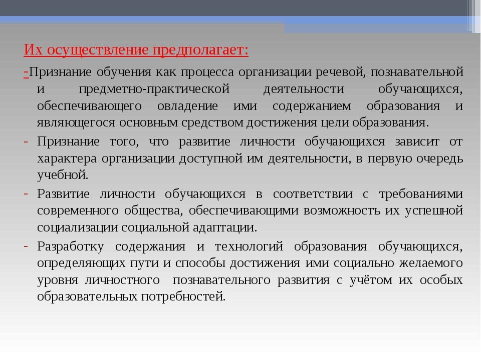 Их осуществление предполагает: -Признание обучения как процесса организации р...
