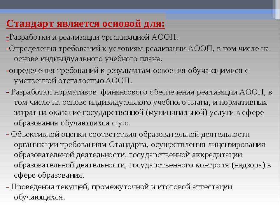 Стандарт является основой для: -Разработки и реализации организацией АООП. -О...