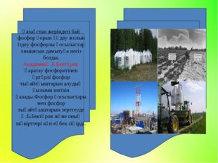 Қазақстан жеріндегі бай фосфор қорын өңдеу жолын іздеу фосфорлы қосылыстар хи