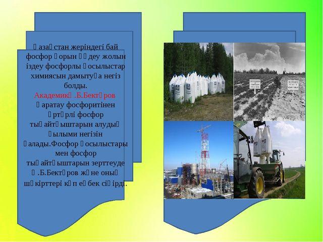 Қазақстан жеріндегі бай фосфор қорын өңдеу жолын іздеу фосфорлы қосылыстар хи...