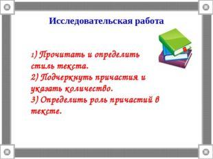 Исследовательская работа 1) Прочитать и определить стиль текста. 2) Подчеркну