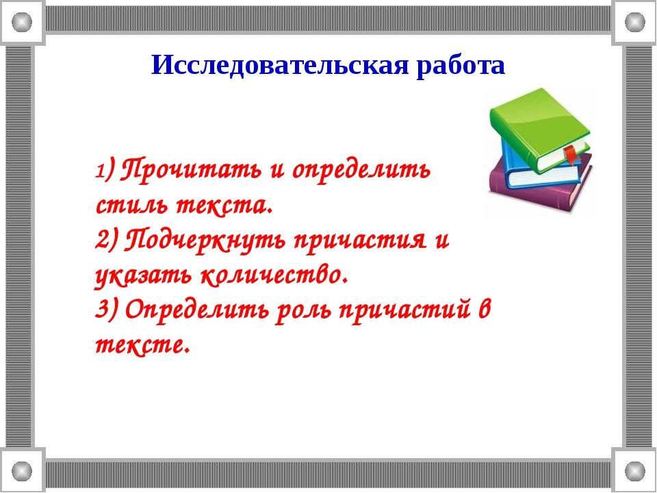 Исследовательская работа 1) Прочитать и определить стиль текста. 2) Подчеркну...