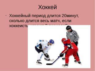 Хоккей Хоккейный период длится 20минут, сколько длится весь матч, если хоккеи