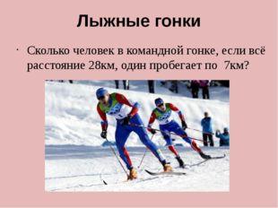 Лыжные гонки Сколько человек в командной гонке, если всё расстояние 28км, оди