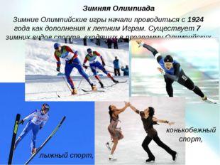 Зимняя Олимпиада Зимние Олимпийские игры начали проводиться с 1924 года как д