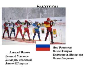 Биатлон Алексей Волков Евгений Устюгов Дмитрий Малышко Антон Шипулин  Яна Р