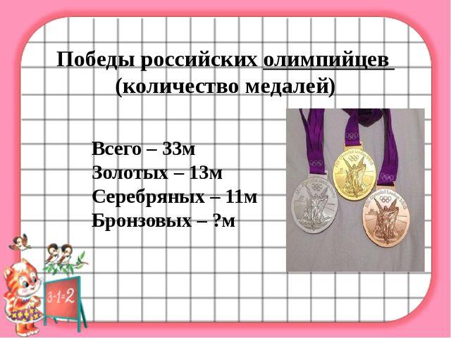 Победы российских олимпийцев (количество медалей) Всего – 33м Золотых – 13м...