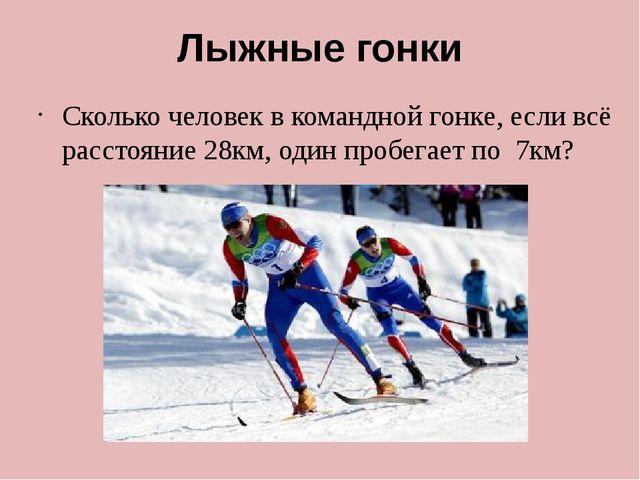 Лыжные гонки Сколько человек в командной гонке, если всё расстояние 28км, оди...