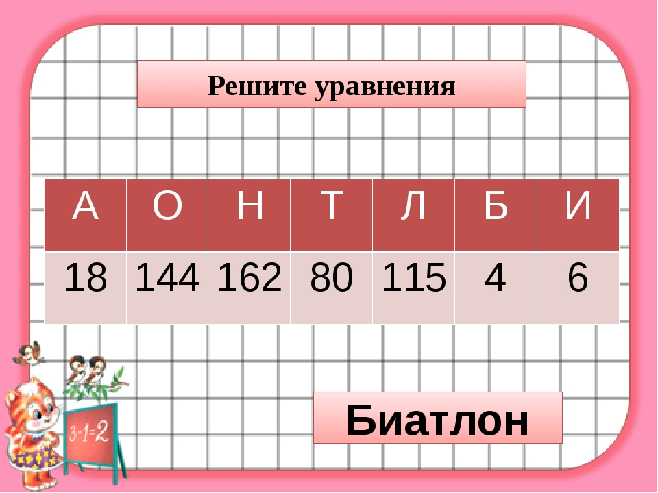 Решите уравнения Биатлон А О Н Т Л Б И 18 144 162 80 115 4 6