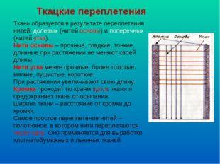 Ткань образуется в результате переплетения нитей: долевых (нитей основы) и по