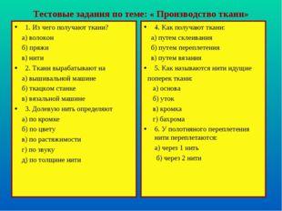 Тестовые задания по теме: « Производство ткани» 1. Из чего получают ткани? а)