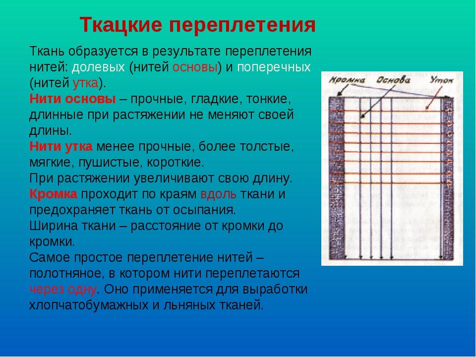 Ткань образуется в результате переплетения нитей: долевых (нитей основы) и по...
