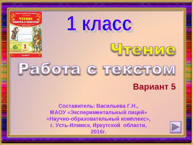 Вариант 5 Составитель: Васильева Г.Н., МАОУ «Экспериментальный лицей» «Научно...