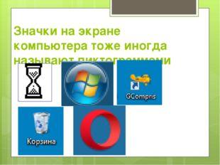 Значки на экране компьютера тоже иногда называют пиктограммами