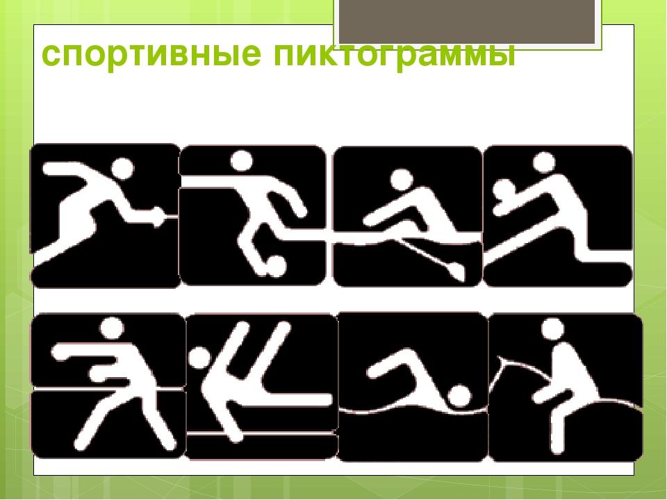 спортивные пиктограммы