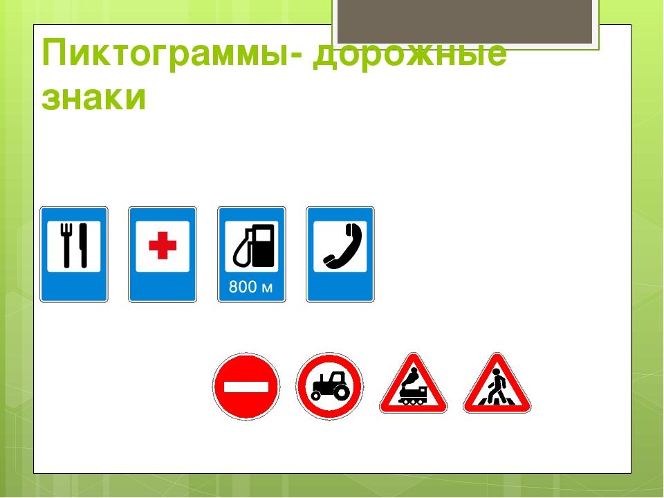 Пиктограммы- дорожные знаки