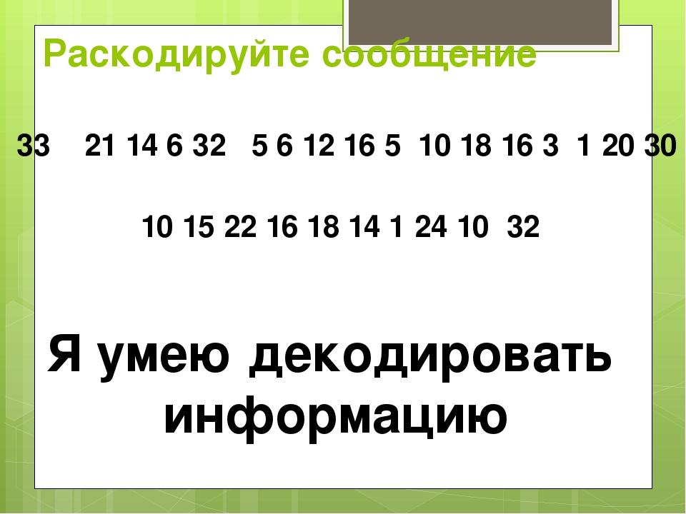 Раскодируйте сообщение 10 15 22 16 18 14 1 24 10 32 33 21 14 6 32 5 6 12 16 5...