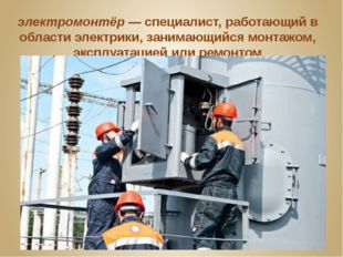 электромонтёр—специалист, работающий в области электрики, занимающийся монт