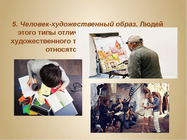 5. Человек-художественный образ.Людей этого типы отличает наличие фантазии,...