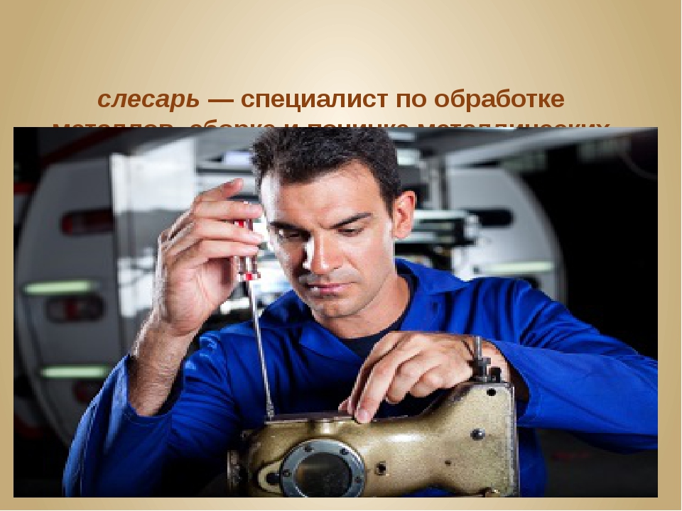 слесарь—специалист по обработке металлов, сборке и починке металлических из...