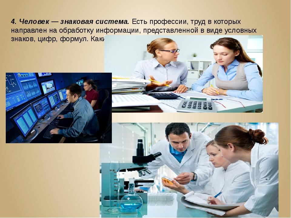 4. Человек — знаковая система.Есть профессии, труд в которых направлен на об...