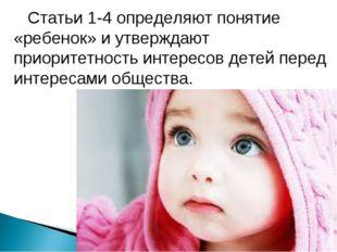 Статьи 1-4 определяют понятие «ребенок» и утверждают приоритетность интересо