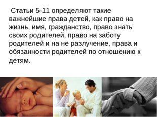 Статьи 5-11 определяют такие важнейшие права детей, как право на жизнь, имя,