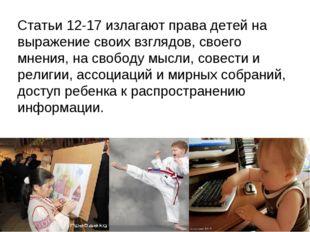 Статьи 12-17 излагают права детей на выражение своих взглядов, своего мнения,