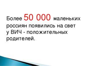 Более 50000 маленьких россиян появились насвет уВИЧ - положительных родите